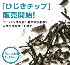 リサイクルラバー