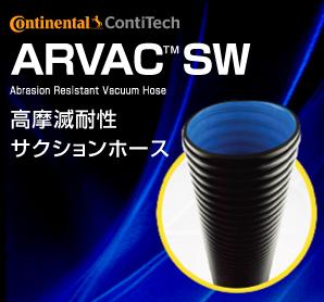 コンチテック【ARVAC SW】