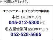 お問い合せ 環境・リサイクル事業部 本社 045-212-5800(代)